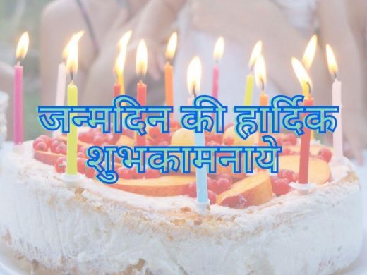 Happy Birthday Birthday wishes in hindi with image on Name